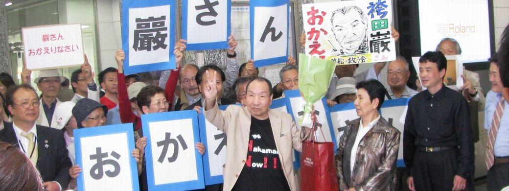 袴田巌さんを救う市民の会