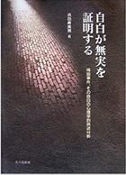 袴田事件関連書籍