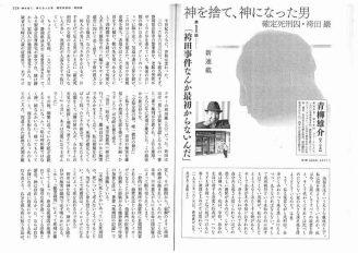 雑誌「世界」2017年1月号