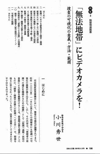 自由と正義2001年8月号